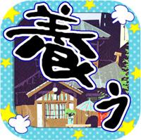松野家扶養家族選抜会場【おそ松さん養うアプリ】