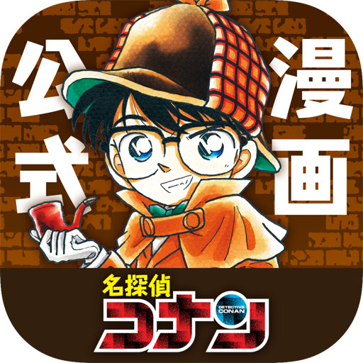 名探偵コナン公式アプリ