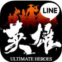 LINE 英雄乱舞