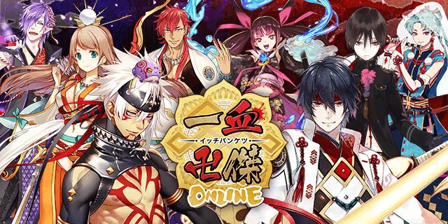 一血卍傑 -ONLINE-