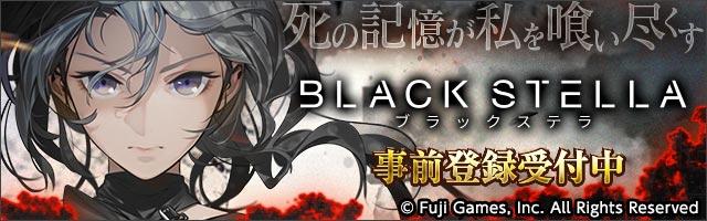 【BLACK STELLA -ブラックステラ-】豪華特典をプレゼント!