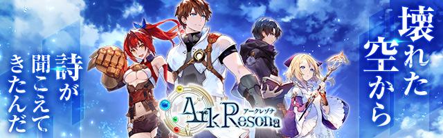 【ArkResona】豪華特典をプレゼント!