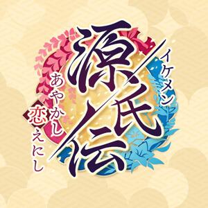 『イケメン源氏伝 あやかし恋えにし』あの「イケメンシリーズ」に新たな胸キュン恋愛ゲームが登場!【事前登録】