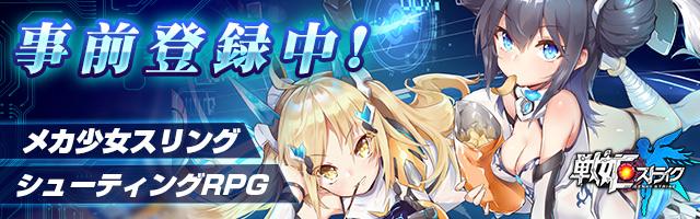 【戦姫ストライク】豪華特典をプレゼント!
