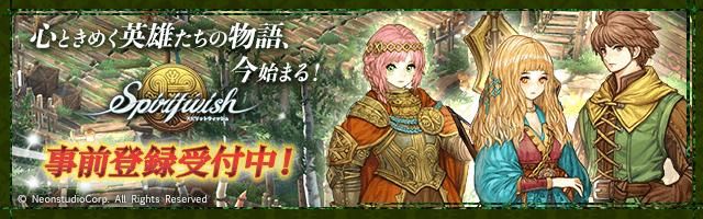 【スピリットウィッシュ〜三英雄と冒険の大地〜】豪華特典をプレゼント!