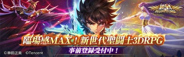 【聖闘士星矢 ライジングコスモ】豪華特典をプレゼント!