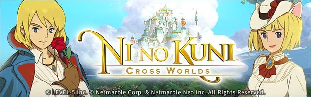 【二ノ国:Cross Worlds】豪華特典をプレゼント!