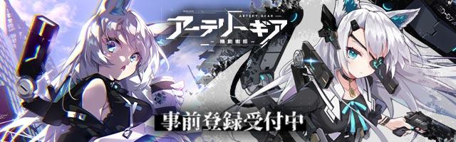 【アーテリーギア-機動戦姫-】豪華特典をプレゼント!