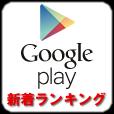 【Google play】新着ランキング