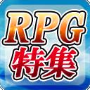ゲームギフト厳選!RPG特集!