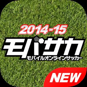 サッカーゲーム モバサカ2014-15無料戦略サッカーゲーム