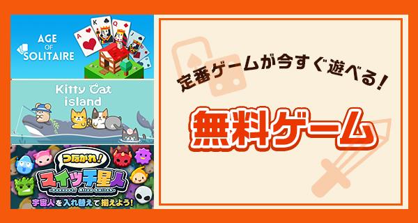 無料で遊べる簡単ゲーム!さまざまなジャンルのゲームが満載。