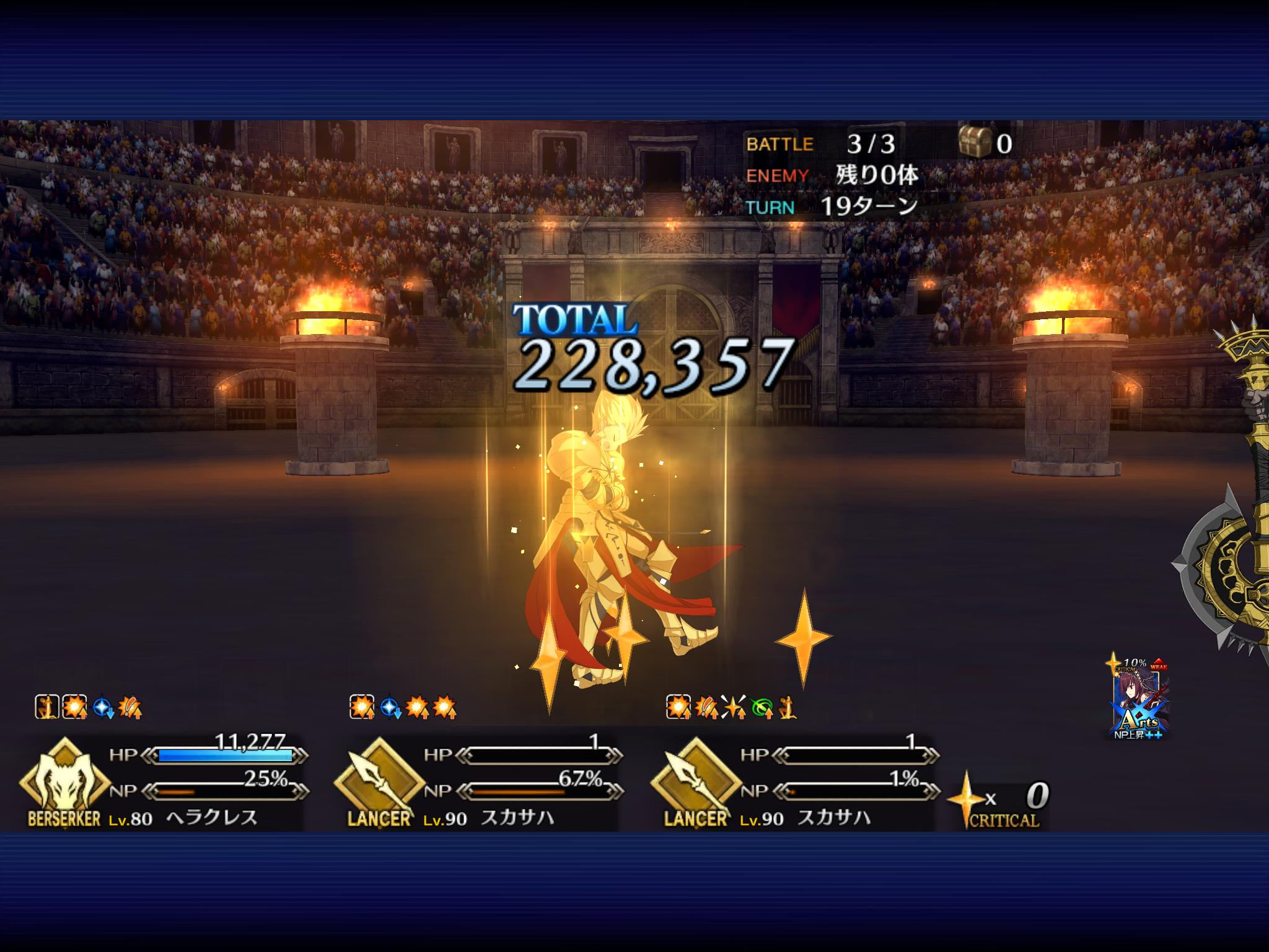 みんなのスクショ日記 Fate Grand Order Fgo 掲示板 ゲームギフト